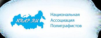 Национальная Ассоциация полиграфистов России - для типографий, полиграфистов, рекламных агентств _____и заказчиков полиграфической продукции_____   тел.8-800-100-5966 ___ e-mail:president@nrap.ru