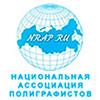 Национальная Ассоциация полиграфистов России НАП - для типографий, полиграфистов, рекламных агентств