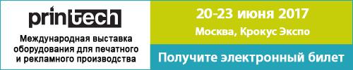 23-я выставка маркетинговых коммуникаций ДИЗАЙН И РЕКЛАМА