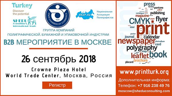 B2B мероприятие в Москве 26 сентября 2018 года. Встреча с турецкими компаниями полиграфической, бумажной и упаковочной индустрии