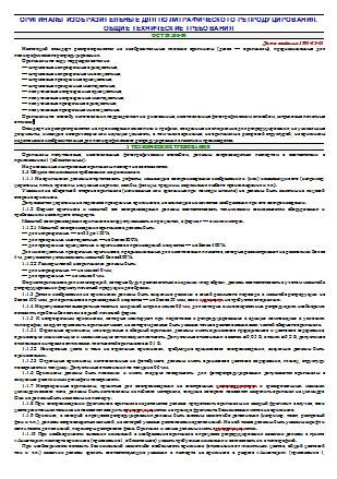 ОСТ 29.106-90 Оригиналы изобразительные для полиграфии