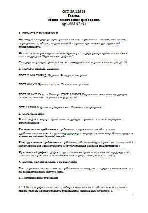 Стандарт полиграфии ОСТ 29.125-95 газеты