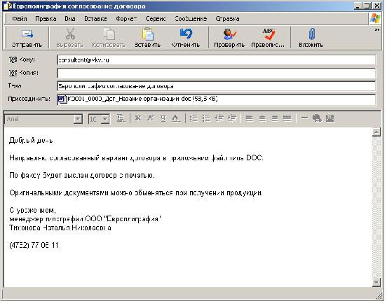 образец написать письмо по электронной почте